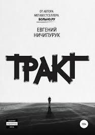 "Книга ""<b>Тракт</b>"" - <b>Ничипурук</b> Евгений - Читать онлайн - Скачать ..."