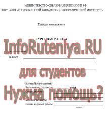 Курсовые работы по направлению Менеджмент организации  Курсовая работа по предпринимательству РФЭИ