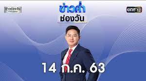 ข่าวค่ำช่องวัน | 14 กรกฎาคม 2563 | ข่าวช่องวัน