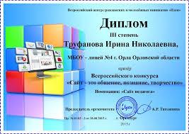 Сайт библиотеки лицея № города Орла Наш сайт получил диплом