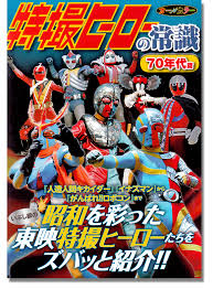 tokusatsu super heroes of the 70s guide book