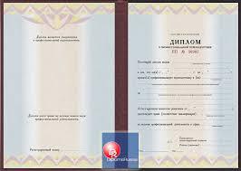 Купить диплом о профессиональной переподготовке Изготовление  Диплом о переподготовке