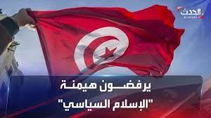 """رفض ثقافي وحقوقي لهيمنة """"الإسلام السياسي"""" في تونس"""