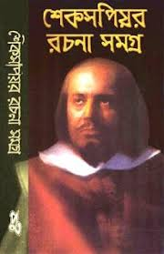 shakespeare rachana samagra pdf book o friends now shakespeare rachana samagra bengali pdf book