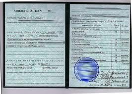 Купить удостоверение свидетельство диплом профессиональных  Купить свидетельство удостоверение диплом