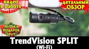Обзор <b>TrendVision SPLIT</b>. разнесенный миниатюрный ...
