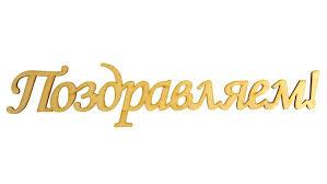 Объявления Поздравляем выпускника 2010 г специальности ЗЧС Украинцева Александра с успешной защитой кандидатской диссертации