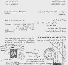 107 Sample Letters for Degree Attestation in Saudi Arabia 01 1