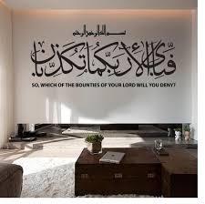 surah rahman calligraphy arabic islamic muslim wall art  on islamic calligraphy wall art uk with surah rahman calligraphy arabic islamic muslim wall art sticker 124