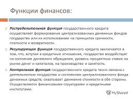 Презентация на тему ФИНАНСОВАЯ СИСТЕМА И ЕЕ СОСТАВ Выполнила  33 Функции финансов