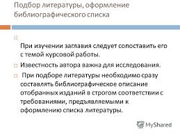 Презентация на тему МЕТОДИКА НАПИСАНИЯ КУРСОВОЙ РАБОТЫ Общие  23 Подбор литературы