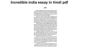 incredible essay in hindi pdf google docs