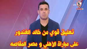 تعليق قوي💥 من خالد الغندور بعد فوز الأهلي برباعيه على مصر المقاصه اليوم. -  YouTube