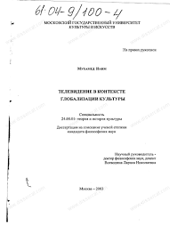 Диссертация на тему Телевидение в контексте глобализации культуры  Диссертация и автореферат на тему Телевидение в контексте глобализации культуры научная
