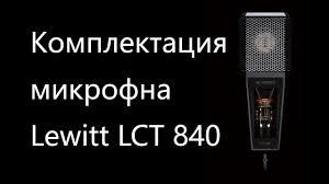 Комплектация <b>микрофона Lewitt</b> LCT 840 - YouTube