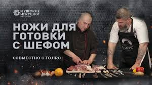 Какими <b>ножами</b> пользуются шеф повара на кухне - YouTube