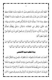 خطبة العيد الاضحى pdf