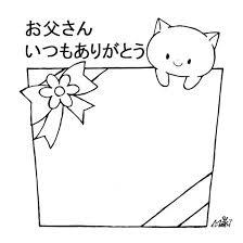 フリーイラスト父の日メッセージカード きゃらきゃらマキアート