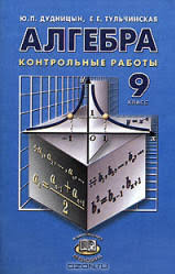Алгебра класс Контрольные работы Дудницын Ю П Тульчинская Е  7