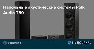 Напольные <b>акустические</b> системы Polk <b>Audio</b> T50: audiomania ...