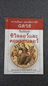 ความเป็นมา และหลักการใช้ นิติวิธี ในระบบ ซิวิลลอว์ และคอมมอนลอว์ /  ผศ.ดร.กิตติศักดิ์ ปรกติ - มุมหนังสือ : Inspired by LnwShop.com