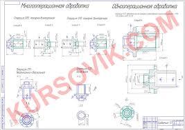 Деталь ступица Разработка технологического процесса проведение  Технология машиностроения проектирование заготовки технологический процесс механическая обработка расчет припусков расчет режимов резания