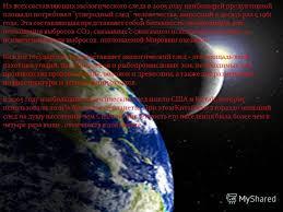 Презентация на тему Реферат на тему Влияние человека на землю  3 Из всех составляющих экологического