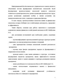 Отчет о преддипломной практике в ИП Хабибуллин Р Я Бухгалтерский  Отчёт по практике Отчет о преддипломной практике в ИП Хабибуллин Р Я Бухгалтерский