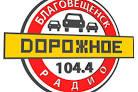 Стол заказов Эфир Русское радио онлайн