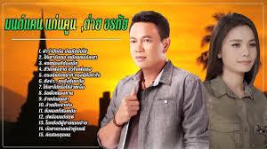 รวมเพลง : มนต์แคน แก่นคูน , ต่าย อรทัย 2563   เพลงฮิตจากบ่าวเสียงสุดสะแนน -  YouTube