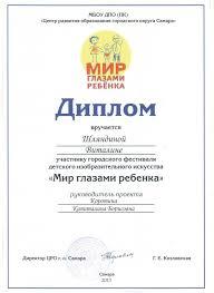 Детский сад № г о Самара Наши достижения Диплом вручается