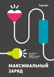 Отзывы о книге <b>Максимальный заряд</b>. Как наполнить энергией ...
