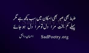 poetry image ehsan danish poetry and sms sad poetry org