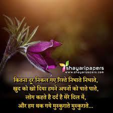 111 sad shayari in hindi with images