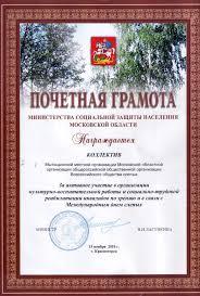 ВОС Мытищи Главная Почетная грамота Министерства социальной защиты населения Московской области в связи с Международным Днем слепых