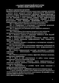Отчет по производственной практике пм ведение бухгалтерского  ОТЧЕТ ПО ПРОИЗВОДСТВЕННОЙ ПРАКТИКЕ по производственной практике ПМ Программа экзамена квалификационного по ПМ 02 Ведение бухгалтерского учета источников
