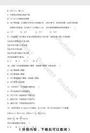 Multiple Choice Template Word High School Mathematics Questions Elective Multiple Choice