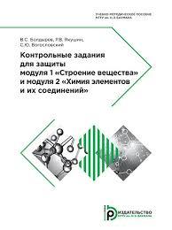 Контрольные задания для защиты модуля Строение вещества и  Контрольные задания для защиты модуля 1 Строение вещества и модуля 2 Химия элементов и их соединений