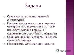 Презентация на тему Церковь и современное российское общество  2 Задачи