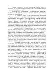 Иоганнес Брамс реферат по музыке скачать бесплатно фортепиано  Русские и советские композиторы Жизнь и творчество Михаила Ивановича Глинки 1804 1857 гг