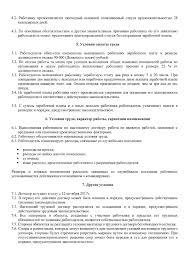Трудовой договор с работником готовые образцы на год для ООО  Пример заполнения трудового договора 2018г