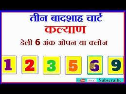 Kalyan Daily 4 Ank Life Time Chart Videos Matching Kalyan 5 Ank Ki Life Time Line Revolvy