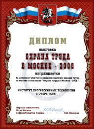 Дипломы и благодарности Диплом участника выставки Охрана Труда в Москве