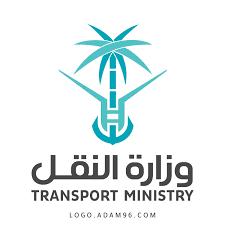 تحميل شعار وزارة النقل المملكة العربية السعودية بجودة عالية بدون خلفية Logo Transport  Ministry Png