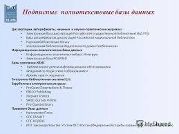 Презентация на тему Внешние подписные ресурсы Подписные  2 Подписные полнотекстовые базы данных Диссертации