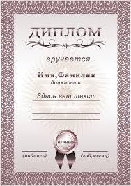 Грамоты дипломы сертификаты Скачать psd бесплатно Шаблоны  Диплом с кружевной рамкой
