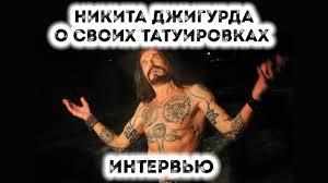 актер никита джигурда значение татуировок никиты джигурды интервью и новая тату джигурды