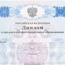 Купить диплом колледжа в СПб Купить диплом колледжа с 2011 по 2013 г