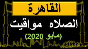 أوقات الصلاة في القاهرة مايو2020 | مواقيت صلاة القاهرة اليوم | امساكية شهر  رمضان 2020 - YouTube