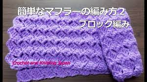 マフラー 編み 方 かぎ針